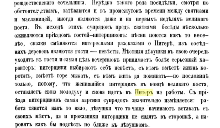 Материалы по географии и статистике России